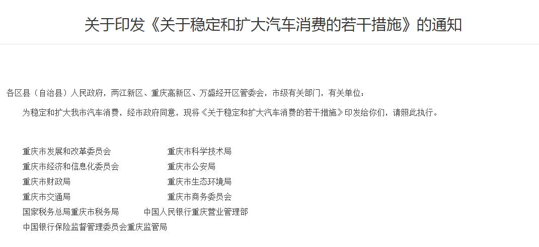 重庆发布汽车消费措施 加大新能源汽车推广