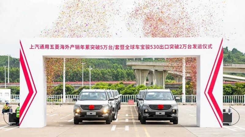 宝骏530出口超2万辆 五菱公布最新销量数据