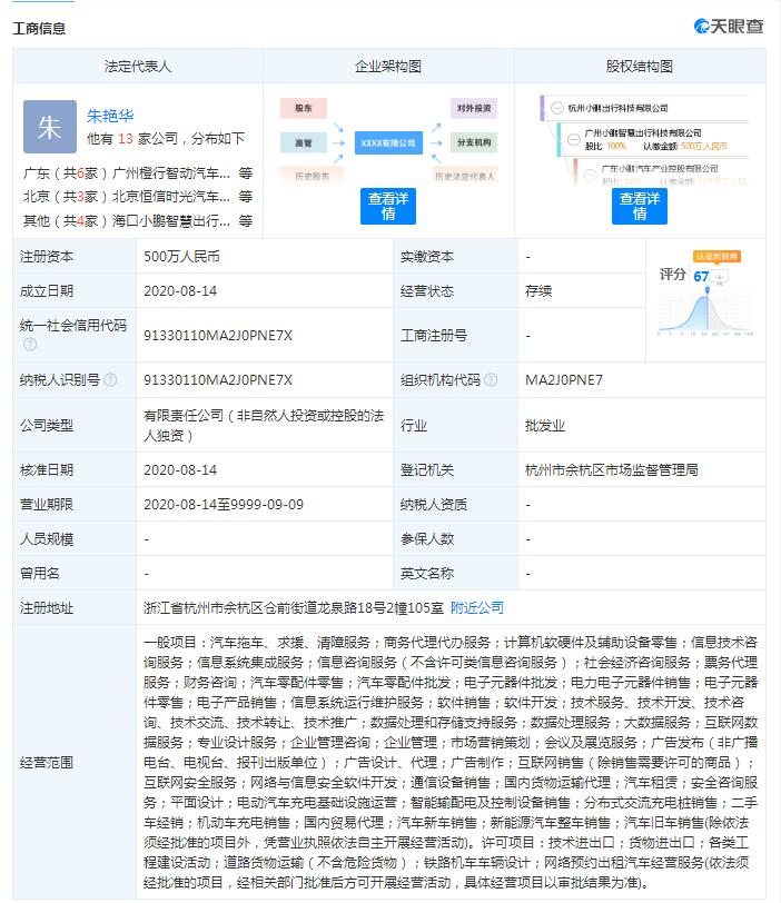 天眼查:小鹏汽车成立全资子公司 注册资本500万元
