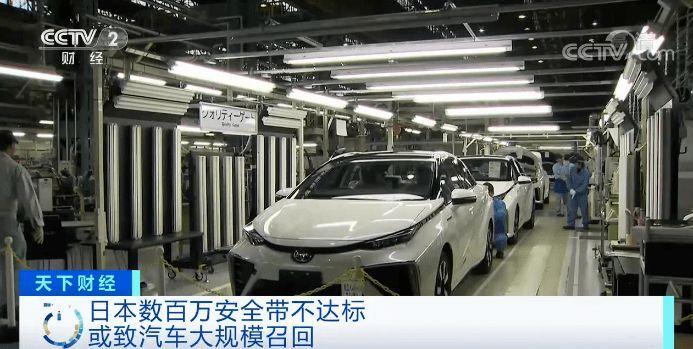 丰田、日产等都中招!安全带不达标200万辆汽车或被召回