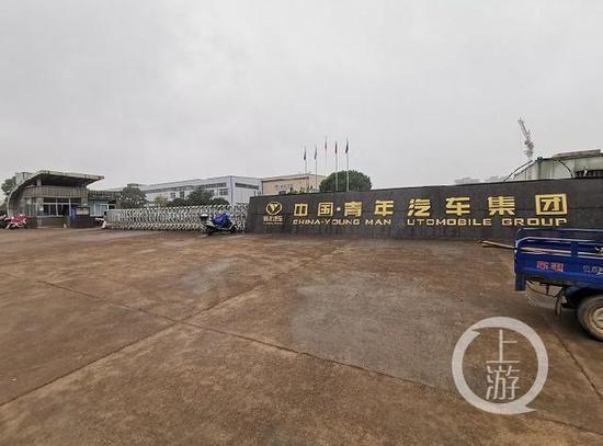 ▲12月1日,浙江金华,青年汽车称正在进行预重整,拒绝外来人员进入。摄影/上游新闻记者 时婷婷