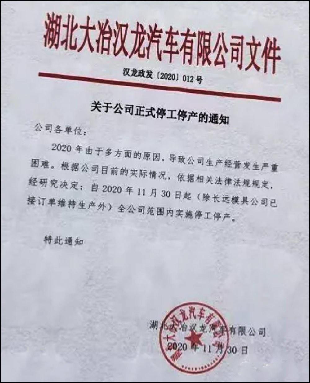 曝汉龙汽车停工停产  众泰T800等车型曾是汉龙的代工车型