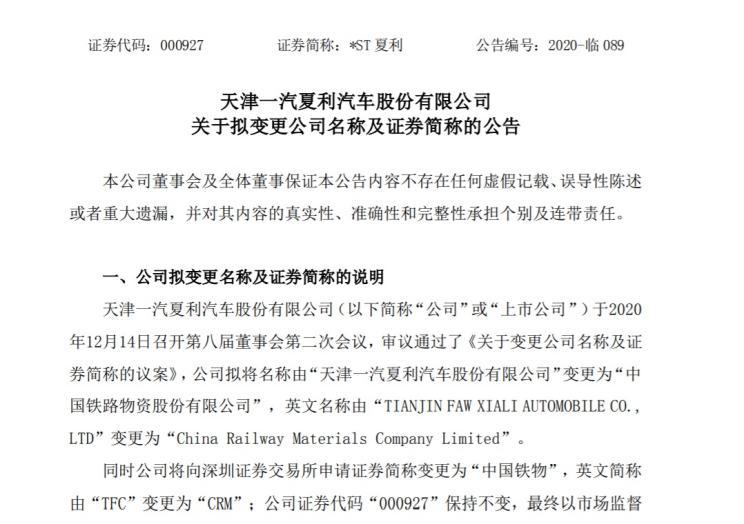 "*ST夏利发布公告:一汽夏利更名为""中国铁物"""