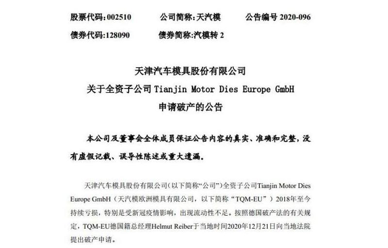 特斯拉供应商天汽模旗下子公司TQM-EU提出破产申请