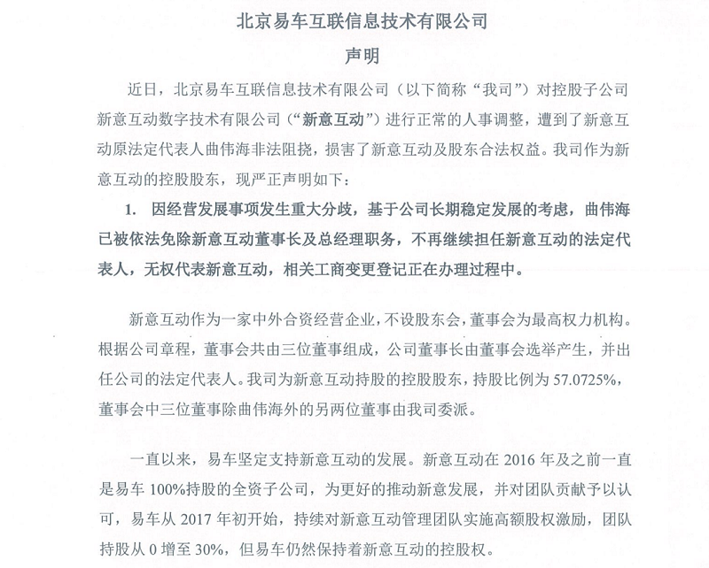 """曲伟海被指非法控制新意互动 易车公司否认""""抽逃出资"""""""