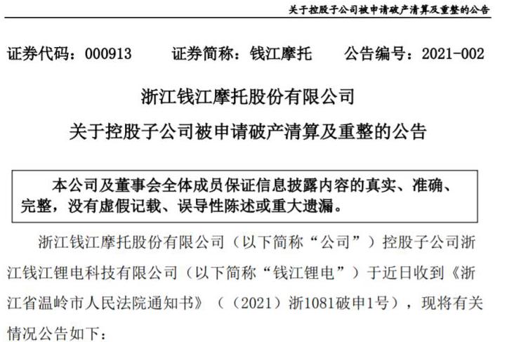 钱江摩托公告:控股子公司钱江锂电资不抵债 被申请破产清算及重整