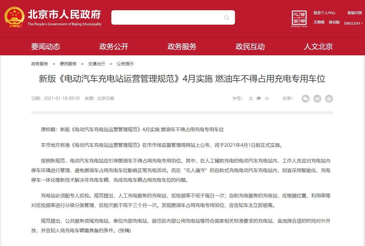 4月1日起,北京市燃油车不得占用充电专用泊位 充电站必须配专人巡检