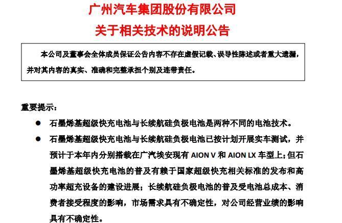 广汽集团公告解释石墨烯电池、硅负极电池
