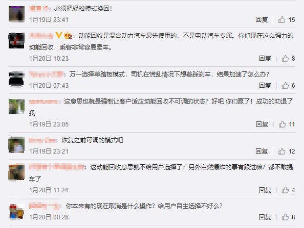 取消动能回收功能特斯拉在官方微博予以回应