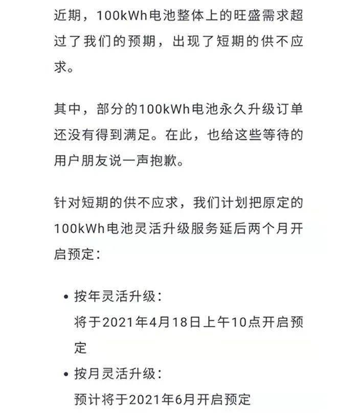 蔚来在官方App宣布:供不应求 100kWh电池灵活升级服务延后两月预定