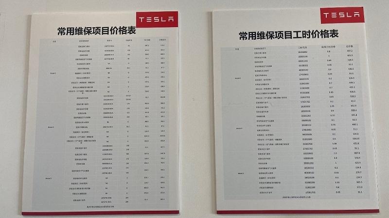 特斯拉全国统一维保价目表被公开 Model 3的维修价格与普通合资品牌车辆几乎处于同一水平线