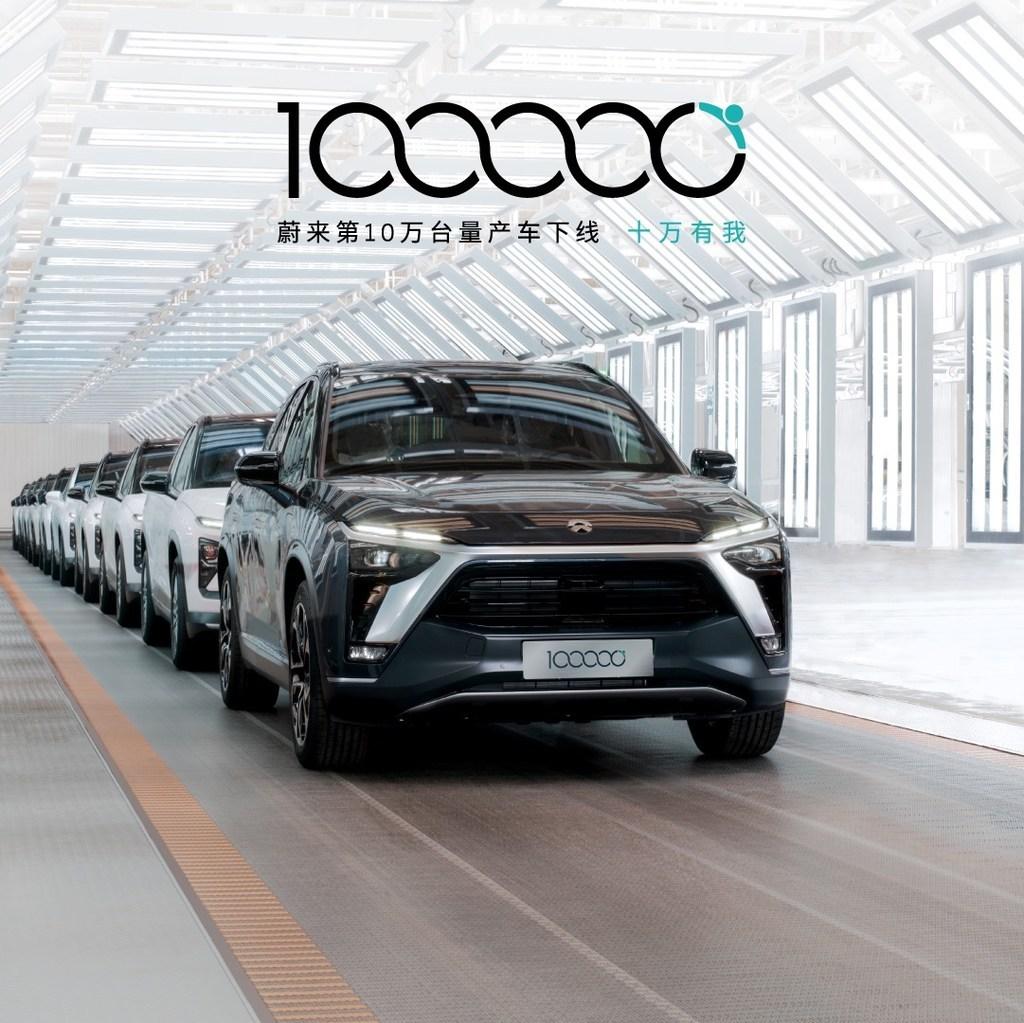 蔚来第10万台量产车将于4月7日下线