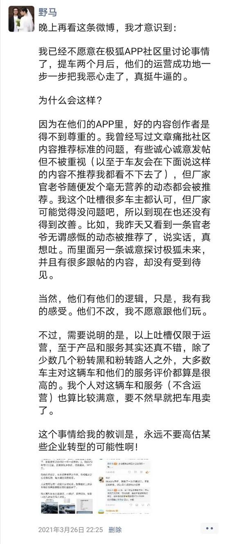 """被""""羞辱""""媒体人与极狐总裁于立国达成和解 已当面接受致歉"""