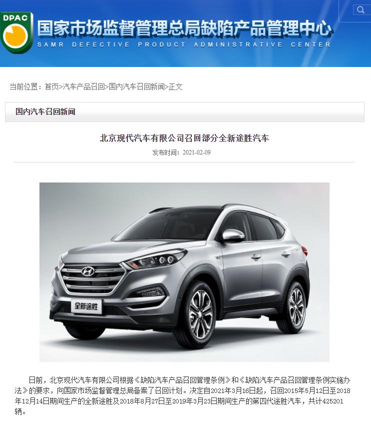 销量持续下滑 投诉召回不断 北京现代能否依靠库斯途破冰MPV市场