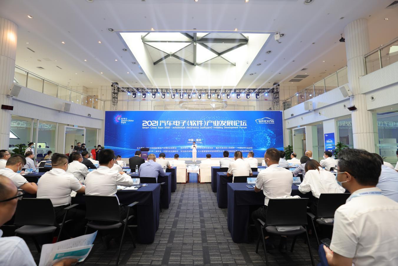 2021智博會汽車電子(軟件)產業發展論壇圓滿落幕