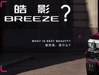 "<b>广汽本田新SUV命名""皓影"" 定位为CR-V兄弟车型</b>"