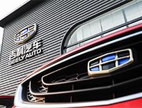吉利汽车公布8月销量 同比增长12%