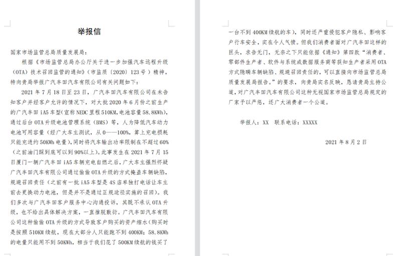 广汽丰田iA5车主向监管部门举报维权 OTA升级造成续航缩短近百公里
