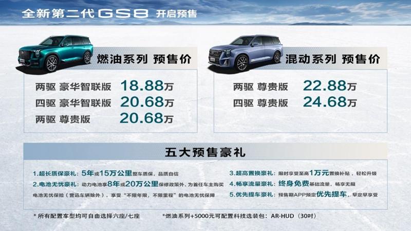 廣汽傳祺全新第二代GS8正式發布預售價:18.88萬元起