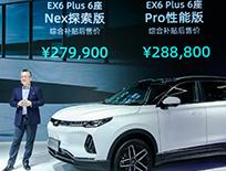售价27.99万起,威马EX6 Plus 6座北京车展发布