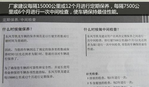 东风雪铁龙c5车型保养详解 小保养682元