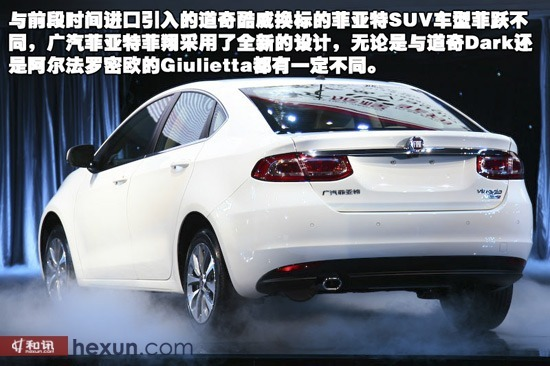 广汽菲亚特菲翔28日正式下线 新车型全方位解析高清图片
