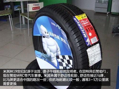 简述轮胎规格/分类及养护;; 米其林logo;;; 米其林轮胎花纹图册
