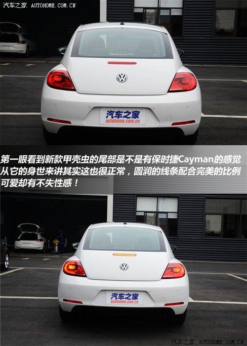 大众的灵魂之车 绵阳2013款甲壳虫实拍高清图片
