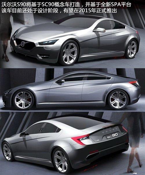 沃尔沃即将投产S90车型 售价约70 90万元高清图片