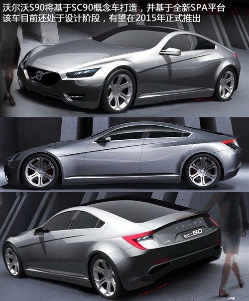 沃尔沃将投产S90车型 竞争豪华品牌高清图片