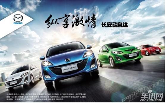 郑州商家:长安马自达启动纵享激情品牌战