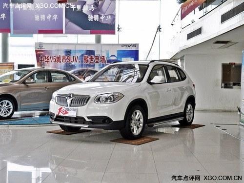 华晨中华V5部分现车有售 购车优惠4000