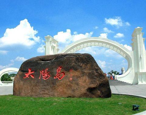 哈尔滨太阳岛风景区自驾游攻略