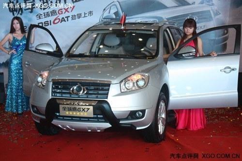 吉利首款SUV全球鹰GX7上市发布会落幕高清图片