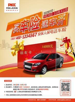中国人保车险电话_中国人保电话车险可不可以享受免费的全国道路救援或故障救援?-