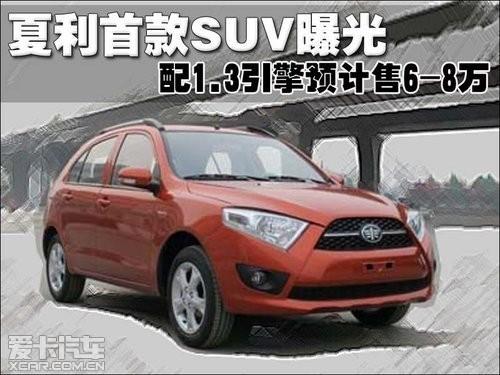 夏利首款SUV曝光配1.3引擎预计售6 8万高清图片