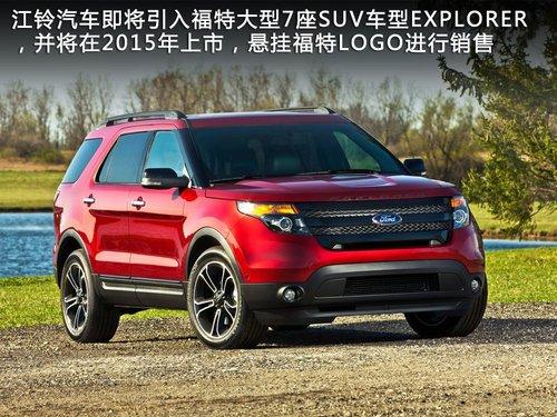 福特将在华产豪华MPV车型 与唯雅诺竞争高清图片