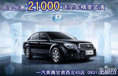 一汽奔腾b70优惠21000元并送全车精美装潢