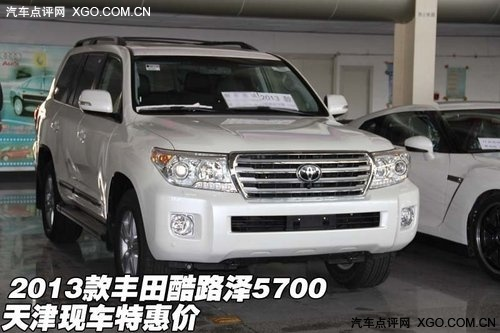 2013款丰田酷路泽5700 天津现车特惠价