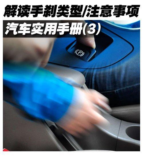 汽车实用手册(3)手刹使用注意事项