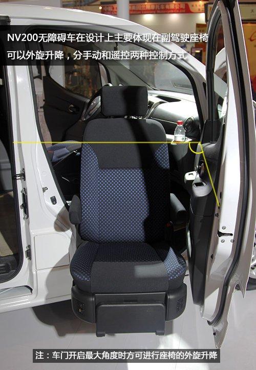 nv200无障碍车副驾驶座椅专为残障人士设计