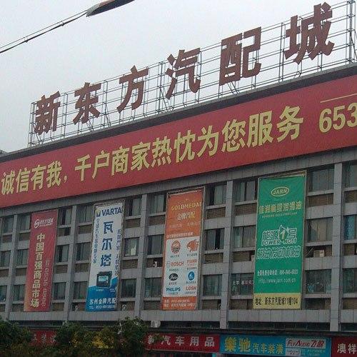 旭哥带你走市场:江苏苏州汽车用品市场
