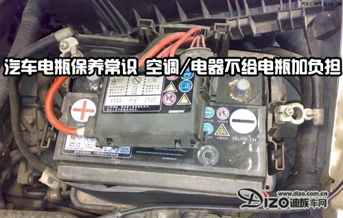 汽车电瓶保养常识 空调/电器不给电瓶加负担