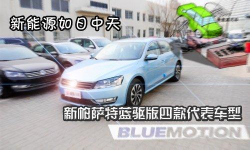 上海大众新帕萨特蓝驱版高清图片