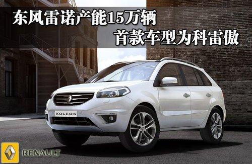 东风雷诺产能15万辆 首款车型为科雷傲高清图片