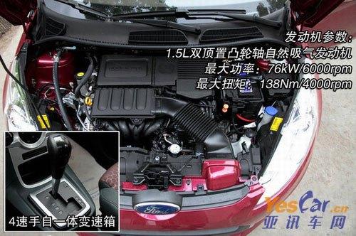 福特嘉年华-10万元左右的车 5款高品质两厢合资车导购高清图片