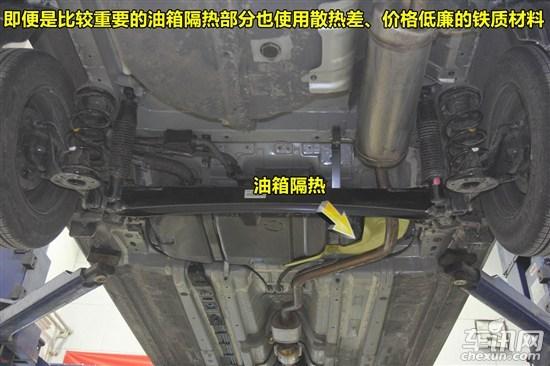 铁质油箱/底盘防护有待加强 拆解起亚k2; 起亚k2拆解图解-汽车图解