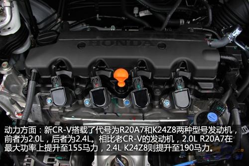 在动力方面,新cr-v搭载了代号为r20a7和k24z8两种型号发动机,并对图片