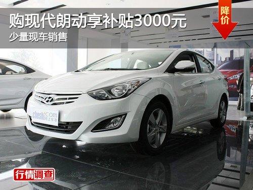 为北京现代紧凑级车市场上的生力军