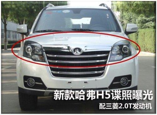 新款哈弗H5实车谍照曝光 新增2.0T汽油机